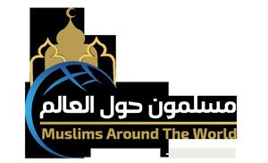 مسلمون حول العالم - مدونة خاصة